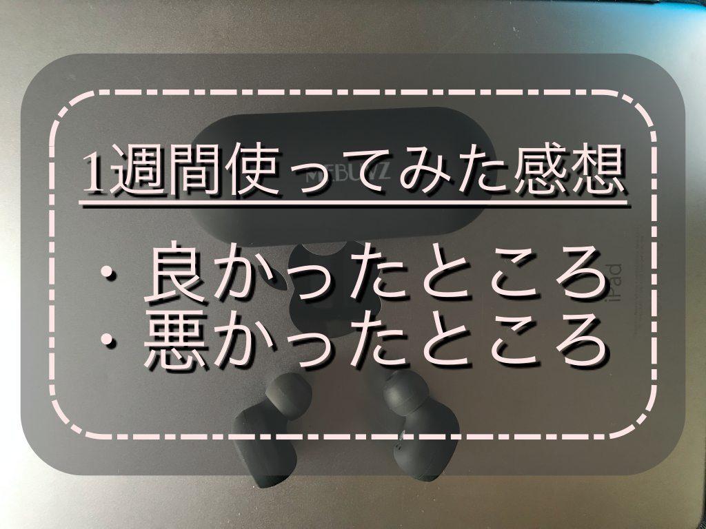 【進化版ワイヤレスイヤホンMEBUYZ E18】