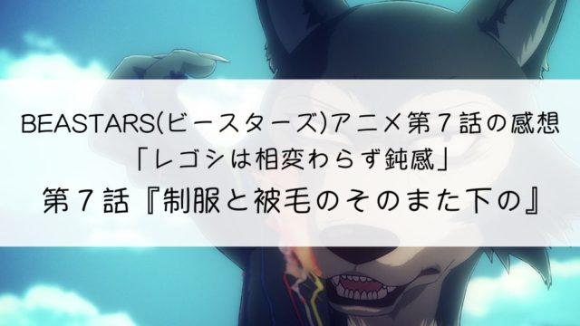 ビースターズ アニメ 第7話 感想