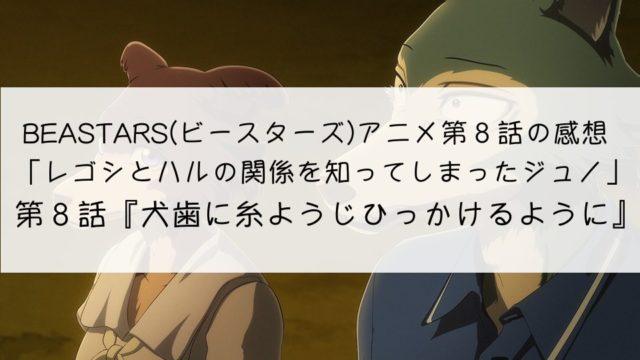 ビースターズ アニメ 8話感想