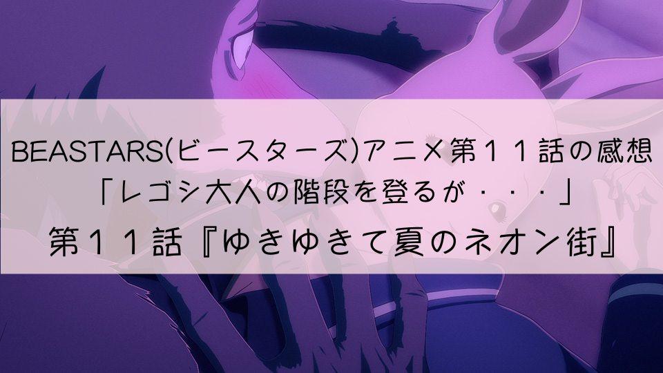 ビースターズ アニメ 第11話 感想