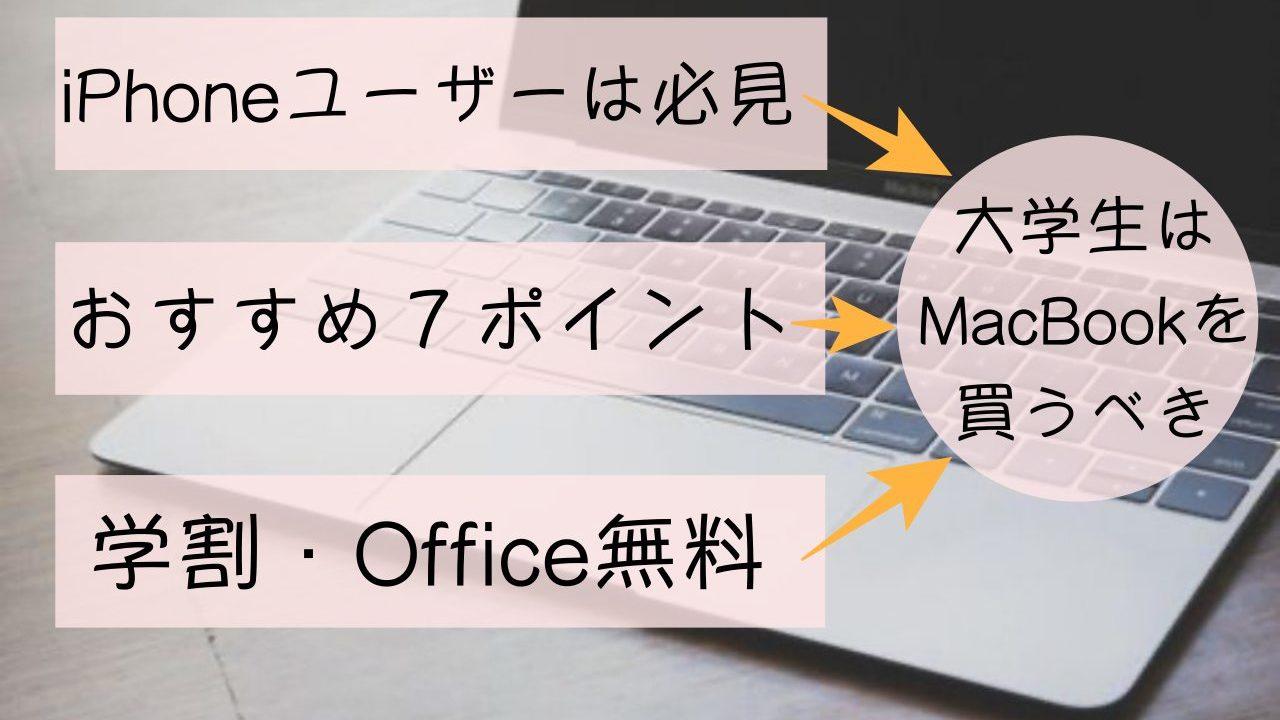 大学生 おすすめ MacBook デメリット