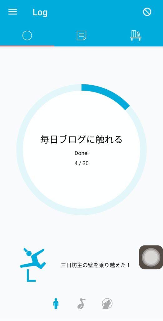 継続する技術 アプリ 3日坊主