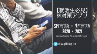 就活生 アプリ SPI