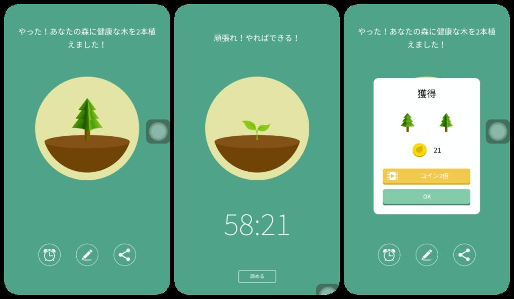 Forest フォレスト アプリ 使い方
