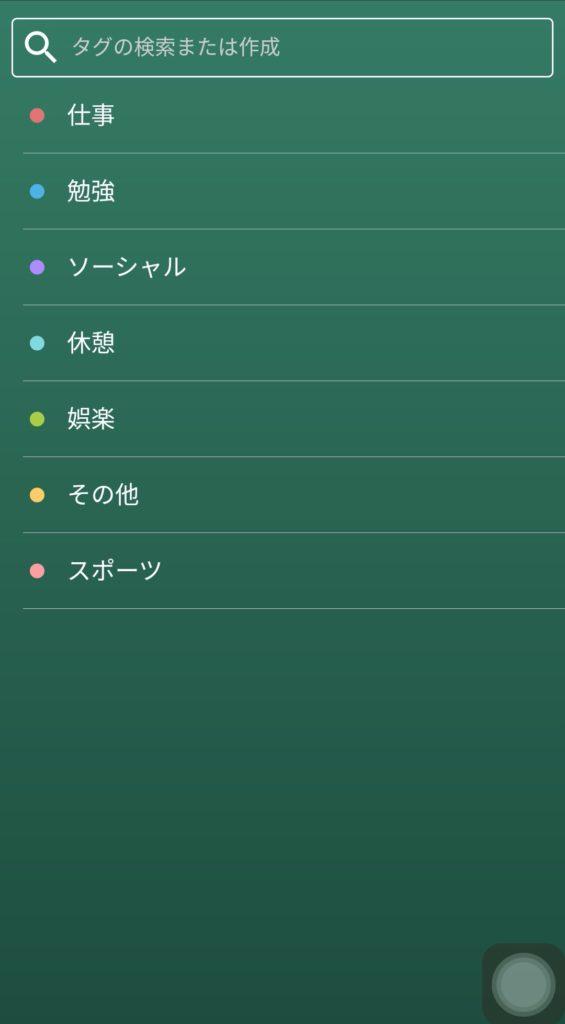 スマホ依存 解消アプリ Forest