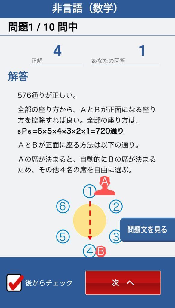 就活 大学生 アプリ