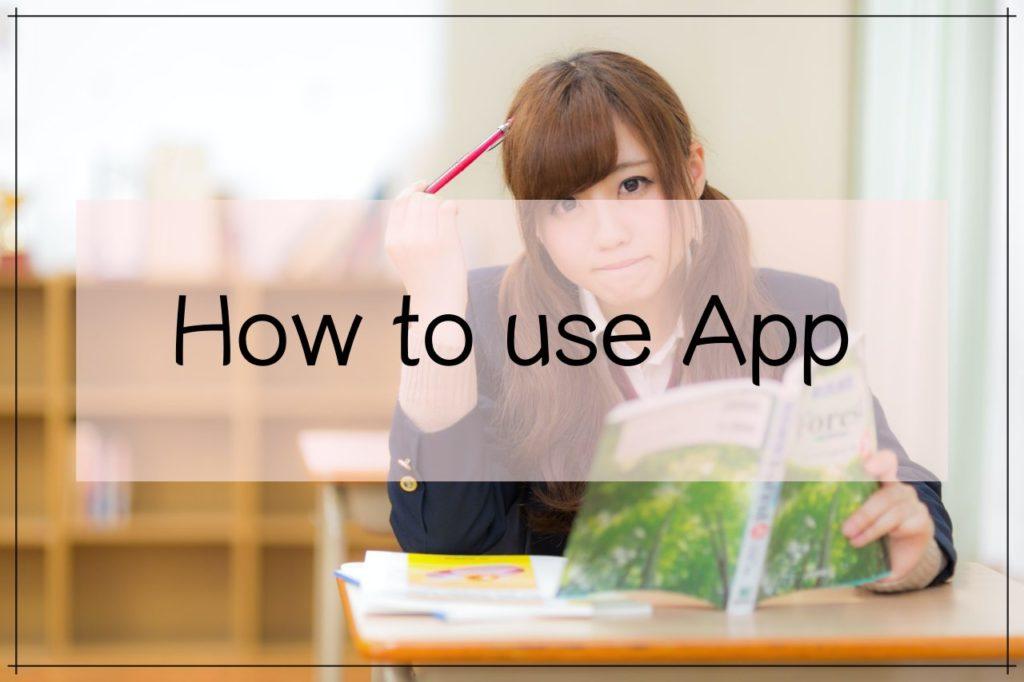 スマホ 勉強 アプリ