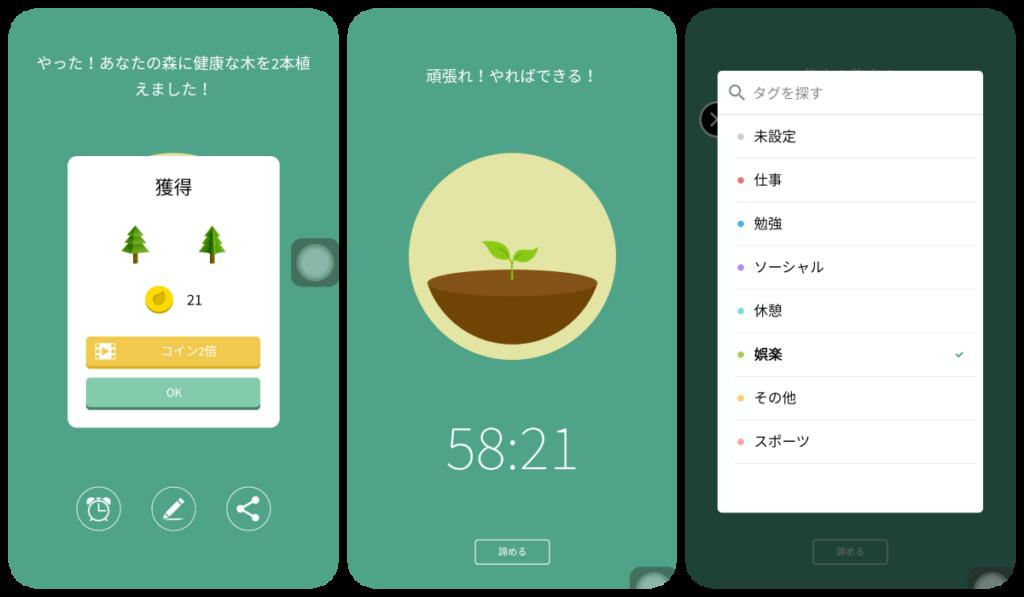 Forest スマホ中毒解消 アプリ