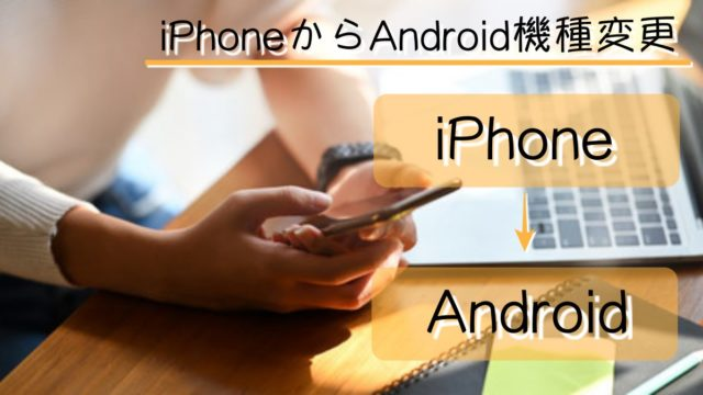 iPhone Android 機種変更