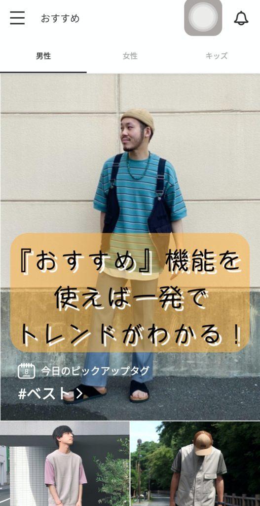 大学生 おすすめ WEAR