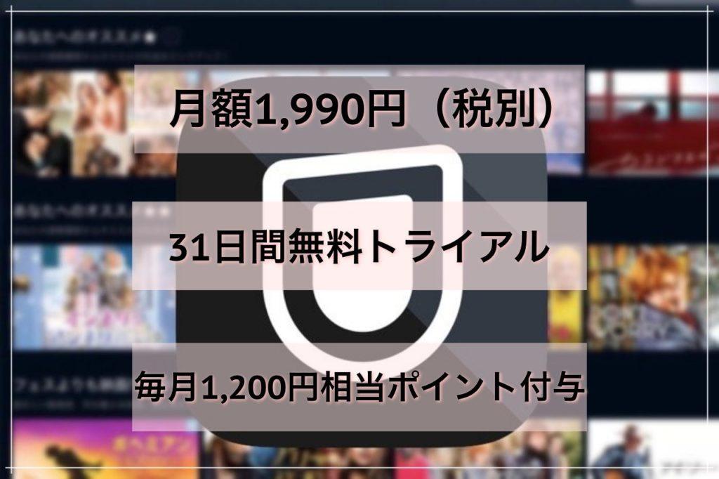 U-NEXT 詳細 料金 サービス