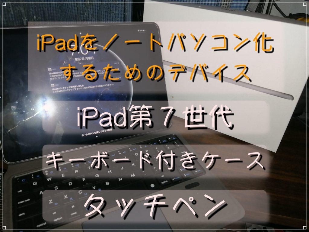 iPad ノートパソコン おすすめ デバイス