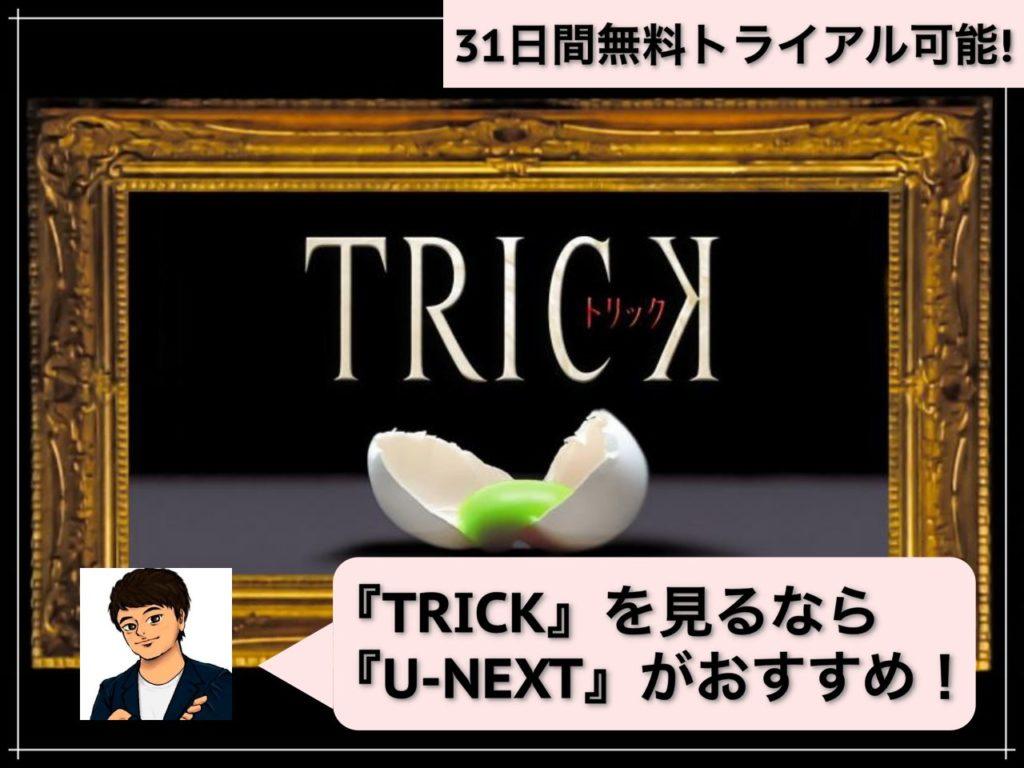 映画 ドラマ トリック U-NEXT