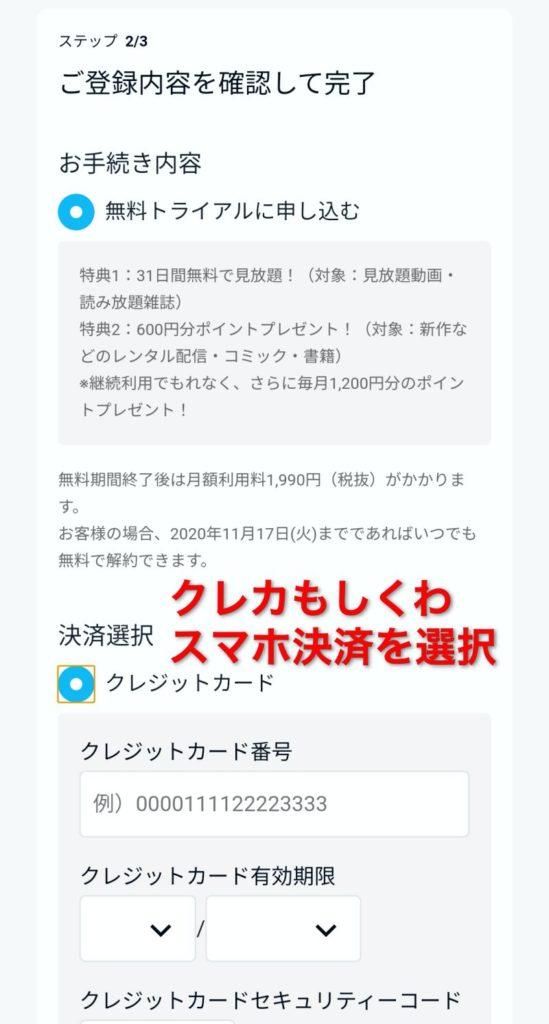 U-NEXT 登録方法 無料トライアル
