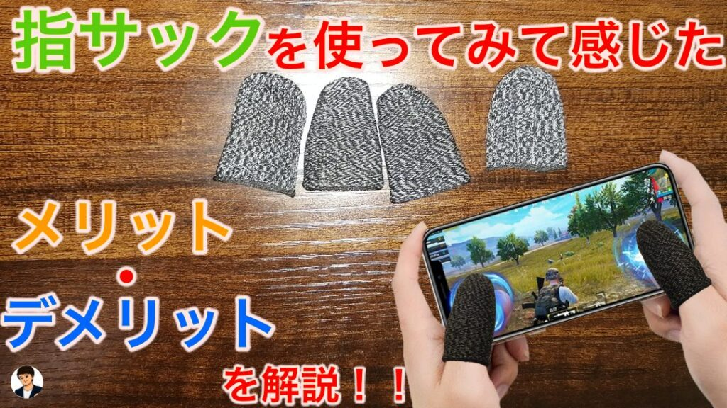 PUBGmobile 指サック メリット デメリット