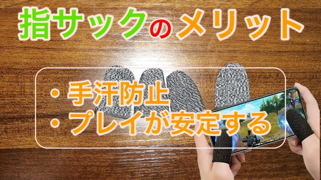 PUBG Mobile 指サック メリット