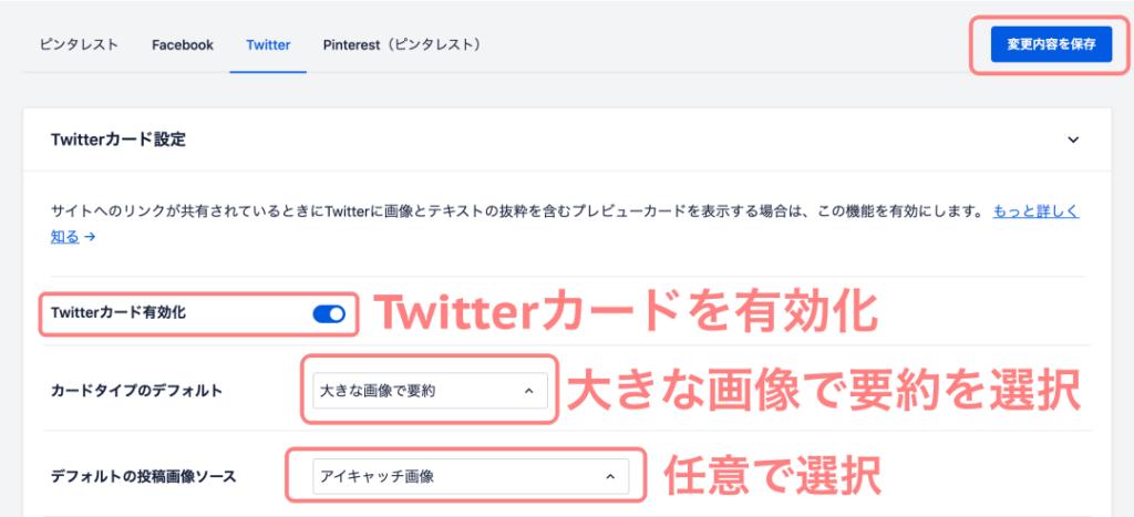 WordPress All in One SEO Twitterカード設定