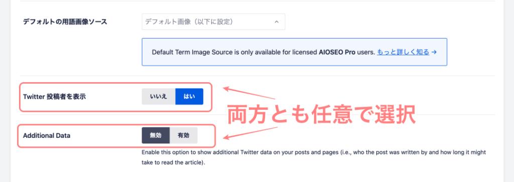 WordPress プラグイン All in One SEO Twitterカード設定