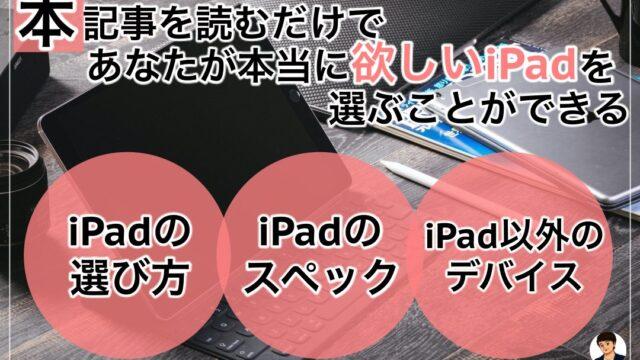 PUBGモバイル iPad選び方 おすすめのiPad4選