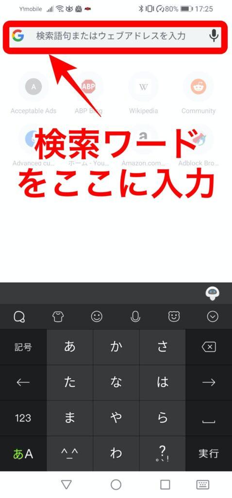 スマホ 広告 ブロック アプリ