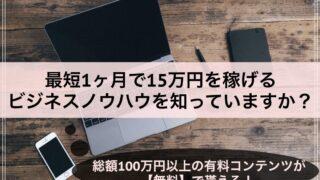 ネットビジネス 稼ぐ 15万円