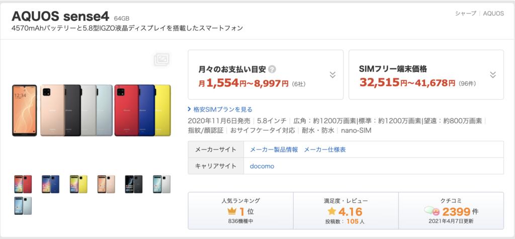 Android 価格 相場
