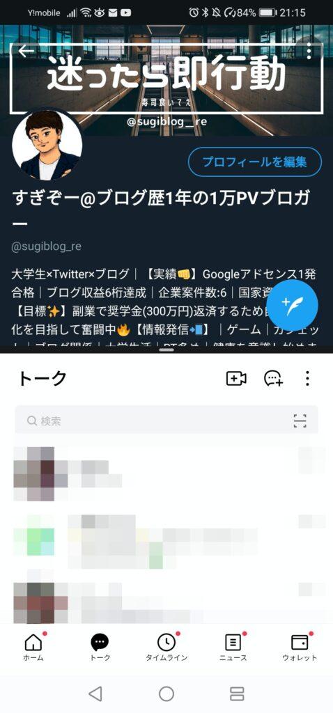 Android マルチウィンドウ機能